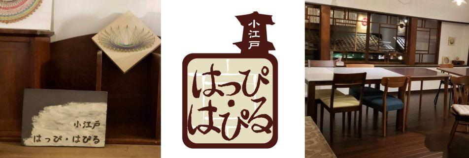蔵造りの街並みの古民家サロン 小江戸はっぴ・はぴる